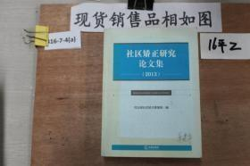 社区矫正研究论文集2013