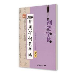 钟书金字 3500常用字钢笔字帖(楷书)