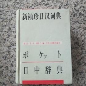 新袖珍日汉词典