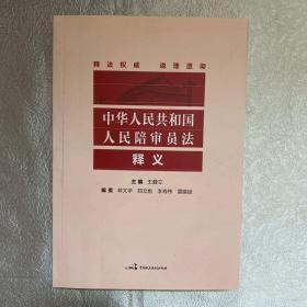 中华人民共和国人民陪审员法释义