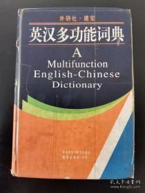 英汉多功能词典A 外研社.建宏 正版现货