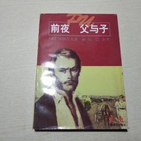 世界文学名著普及本:前夜 父与子