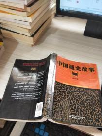 中国通史故事 第四卷