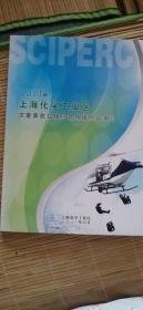 2011年 上海化学工业区   灾害事故立体应急救援综合演习