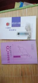 上海市社区矫正工作指导手册