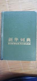 新华词典 1980年版,1985年第7印