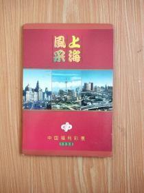 上海风采 中国福利彩票1998