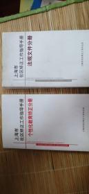 上海市社区矫正工作指导手册 个性化教育矫正分册