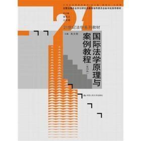 国际法学原理与案例教程