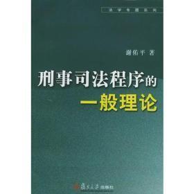 刑事司法程序的一般理论——法学专题系列