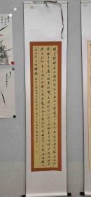 【独家代理,卷轴精装裱】中书协会员、著名书法家靳佰然条幅:苏轼《水调歌头》