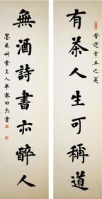 【全网独家授权代理】著名实力派书法家田杰对联:有茶人生联