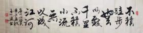 【全网独家授权代理】知名书法家梁玉通作品:不积跬步无以至千里