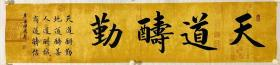 【全网独家授权代理】实力书法家田恩亮作品:天道酬勤