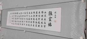 【独家代理,卷轴精装裱】中国硬笔书法协会会员、知名书法家夏增岗楷书力作:刘禹锡 《陋室铭》