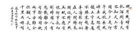 【全网独家授权代理】实力书法家田恩亮楷书精品:苏轼《水调歌头》