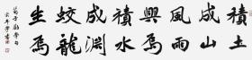 【全网独家授权代理】中书协会员、著名书法家宋年学作品:积土成山