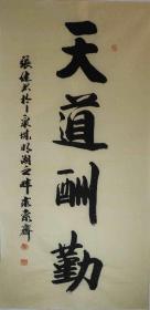 【保真】山东书协会员、知名书法家张健作品:天道酬勤