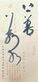 【保真】中书协会员徐传禄作品:上善若水