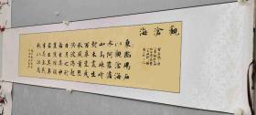 【保真,卷轴精装裱】中书协会员徐传禄力作:曹操《观沧海》