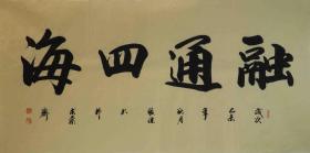 【保真】山东书协会员、知名书法家张健作品:融通四海