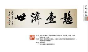 【全网独家授权代理】著名实力派书法家田杰作品:悬壶济世
