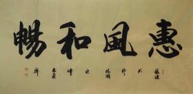 【保真】山东书协会员、知名书法家张健作品:惠风和畅
