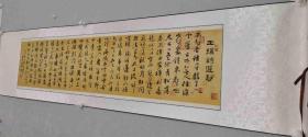 【独家代理,卷轴精装裱】中书协会员、国展名家江国兴作品:王维诗选抄