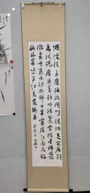【全网独家授权代理,卷轴精装裱】中书协会员、国展名家江国兴条幅:郑燮《闲居》