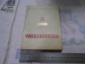 中西医结合治疗常见皮肤病(一版一印,品好)