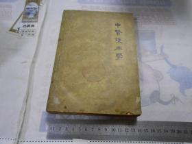 中医护病学 江苏人民出版社
