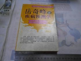 岳奇峰讲疾病预测学(一版一印,)