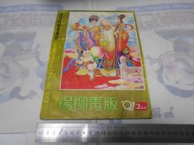 杨柳青版年画缩样 1991年(2轴画)