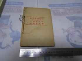 门诊部宣传手册,门诊部工作条例第九条(五六十年代油印本)