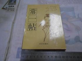 常一帖(著名中医骨科专家常万云传记,天津的历史人物)1993年1版1印