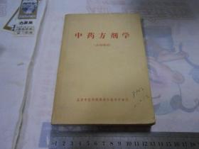 中药方剂学/北京中医学院革委会教育革命组