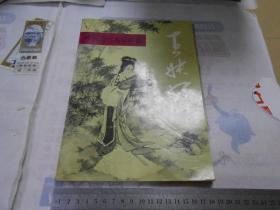 中国现代名家画谱.王叔晖(一版一印,品好)