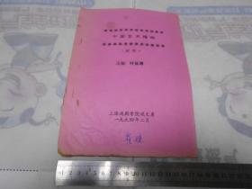 中国艺术精神(油印版)