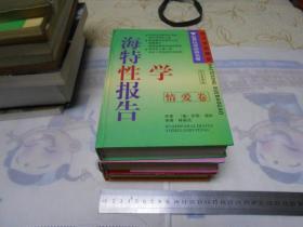 海特性学报告(男人卷、女人卷、情爱卷 )3本合售硬精装本,一版一印,品好