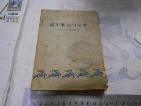 汤头歌诀白话解(北京中医学院中药方剂教研组1964年印)