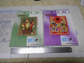 杨柳青版1993年画缩样(1一2合售)93品