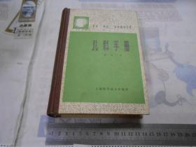 儿科手册(一版一印,精装,品好)