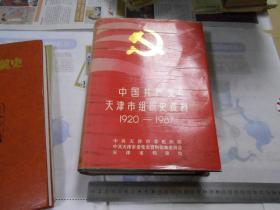 中国共产党天津市组织史资料(1920—198)(一版一印,书重4公斤 ,精装16开)