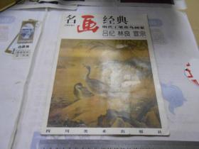 名画经典——明代工笔花鸟画家 吕纪·林良·宣宗(百集珍藏本)(一版一印)