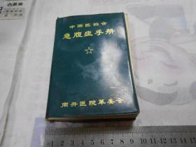 中西医结合急腹症手册