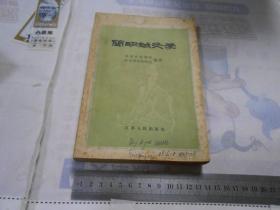 简明针灸学(江苏人民出版社1959年一版一印)