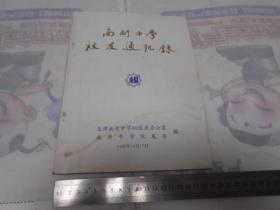 南开中学历届(1915-1988)校友通讯录,孤本