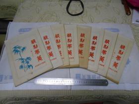 精制蜀笺(明八行)(约五十页,八本合售七本前后完整,有一本不完整,详见照片,)
