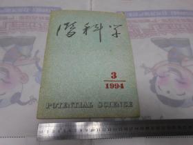 潜科学1994.3
