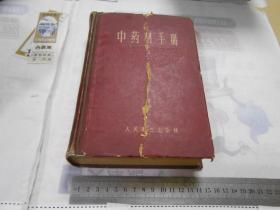 中药材手册((一版一印,精装))